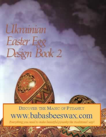 Online catalogue babasbeeswax ukrainian egg design book from babasbeeswax fandeluxe Images